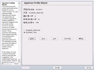AppAppArmor のプロファイルの更新ウィザード
