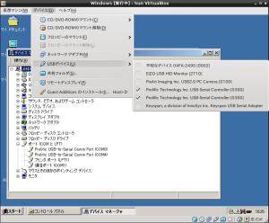 VirtualBoxにUSBシリアルを追加