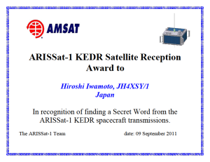 ARISSat-1 受信証明書