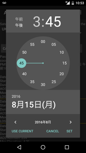 AmsatDroidのChange Start Time画面