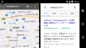 Android 7.0で画面分割