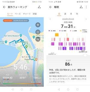 Huaweiの「ヘルスケア」アプリ