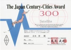JCC300サテライト特記