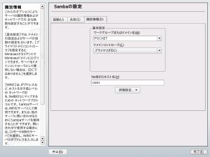 YaST2のsamba設定画面