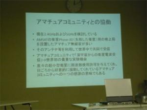 UNITEC-1のスライド