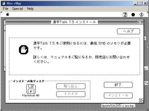 Mini vMac で漢字talk 7.5 インストール失敗