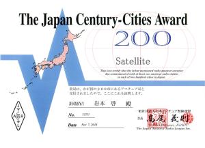 JCC200サテライト特記