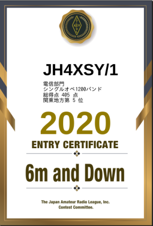JH4XSY/1 2020 6D  ENTRY CERTIFICATE