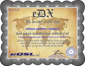 eDX Award