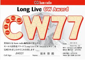 CW77アワード